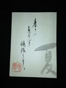Miura Kazueの作品