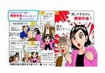 障害年金のサイトでけいさいされた4コマ漫画です。