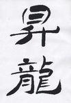視認性があって且つインパクトのあるスッキリした隷書体で書いてみました。