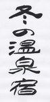 視認性があって且つインパクトのあるすっきりした隷書体で書いてみました。