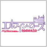パソコンゲームソフト「エルフィン・ローズ」のタイトルロゴです。