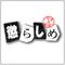 パソコンゲームソフトのタイトルロゴ