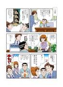 企業パンフ漫画