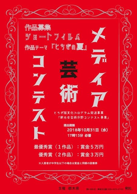 Large_kouhouirai
