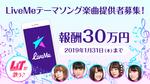 LiveMeテーマソング楽曲提供者募集!