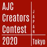 AJCクリエイターズコンテスト2020