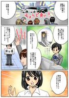弊社の提供するサービスを説明する漫画 カラーA4 2P