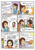 ハッピープレママ応援きっぷ