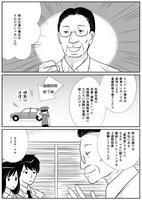 連載漫画第3回