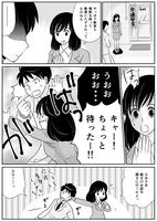 連載漫画5回目