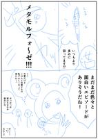連載漫画6回目