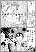 連載漫画7回目