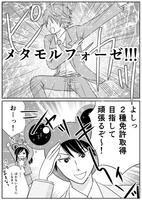 連載漫画9回目