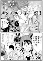 連載漫画10回目