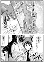 連載漫画11回目