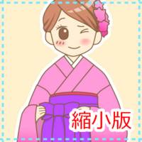 卒業式で袴を着る女の子に渡す、ご案内・注意書きに使用するイラスト(カット?)
