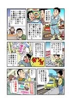 債務整理の漫画制作