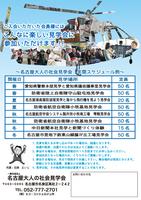 名古屋大人の社会見学会のチラシデザイン