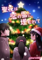 ケータイ小説投稿サイトにて公開予定の小説用のカラー表紙絵(高校1年生の男女3人&クリスマスツリーのある背景、雪、夜空)