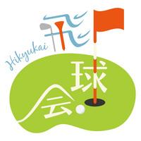 ゴルフサークルのシンボルロゴ