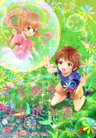 ケータイ小説投稿サイトにて公開中の小説用のカラー表紙絵(10歳くらいの男女2人&背景)