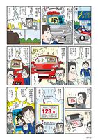 商品説明の漫画作成依頼