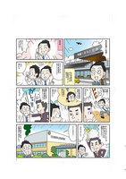 健康食品の「製造工場見学レポート漫画」制作について