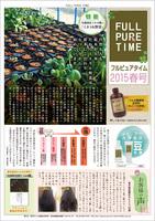 化粧品系のDMチラシ、会報紙の制作