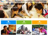 高校生のためのグローバル体験キャンプ HPの改定