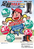 商品カタログ&漫画