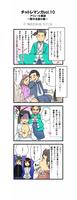 アルバイト募集の企業HP掲載4コマ漫画vol.10~vol.11