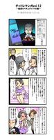 チャットレディアルバイト募集のホームページ用4コマ漫画VOL12~VOL13