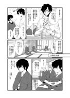 剣道部+αのストーリー漫画の制作につきまして