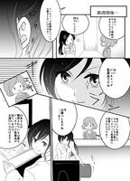 サラン様/ご相談/16ページの漫画のお見積もり