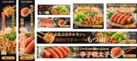 バナー広告の作成(あんこう・松前漬・いくら)