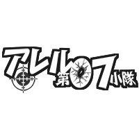 アレル第07小隊 タイトルロゴ