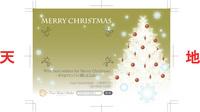 年末クリスマスカードデザイン制作
