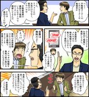 不動産LP漫画依頼