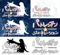 オーディオコミック用作品のタイトルロゴ