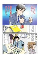 新卒者向け会社説明会で配布する会社案内漫画