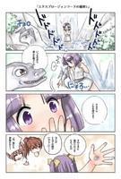サイト掲載用の4コマ漫画