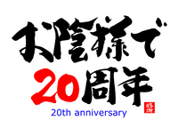 焼肉店の20周年に使用するロゴ