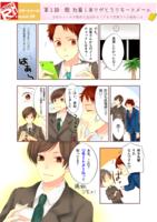 モバイルサービスの紹介漫画