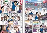 新商品におけるPR漫画