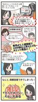 プレスリリース用・四コマ漫画(1件)作成