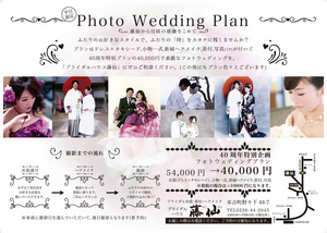 Medium_bridalhouse_fujisen_ad_01