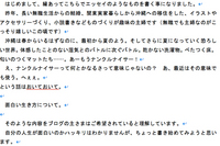 Deliverable of ブログ記事4件分