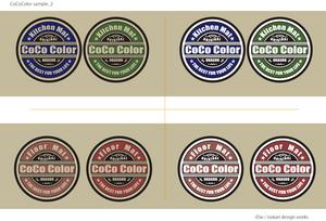 Medium_cococolor_sample_02