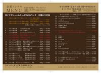 京都トンテキ 一周年記念サービス企画