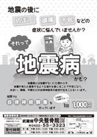 武蔵境地震病チラシ